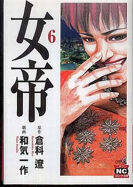 【中古】文庫コミック 女帝(文庫版)(6) / 和気一作