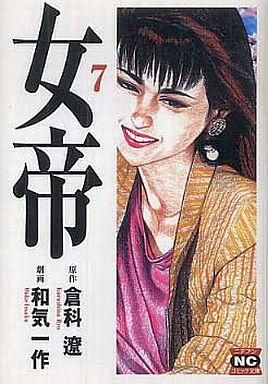 【中古】文庫コミック 女帝(文庫版)(7) / 和気一作