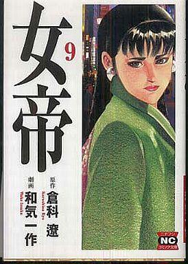 【中古】文庫コミック 女帝(文庫版)(9) / 和気一作