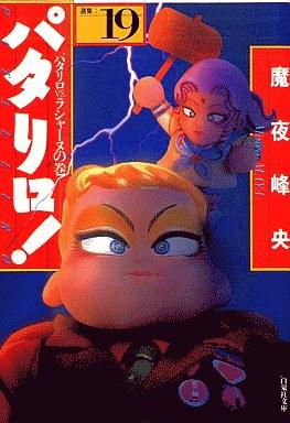 【中古】文庫コミック パタリロ!選集(文庫版)(19) / 魔夜峰央