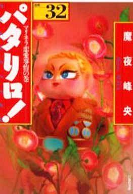 【中古】文庫コミック パタリロ!選集(文庫版)(32) / 魔夜峰央