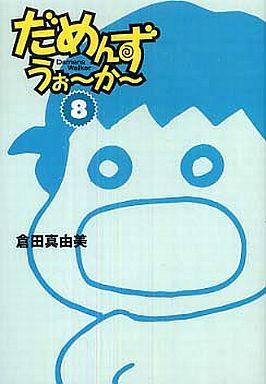 【中古】文庫コミック だめんず・うぉ?か?(文庫版)(8) / 倉田真由美