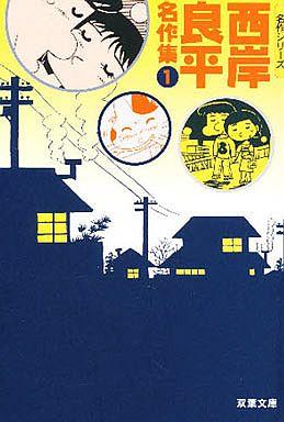 Ryohei Nishikishi masterpiece collection (Bunko version) (1)