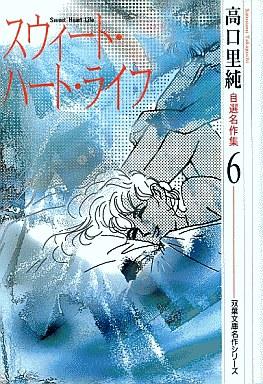 Takaguchi Jun Selected Classics Sweetheart Life (6)