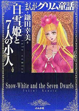 【中古】文庫コミック 白雪姫と7人の小人(文庫版) / 鎌田幸美