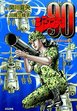 【中古】文庫コミック ジタンヌ'90(文庫版)(2) / 川崎三枝子/関川夏央