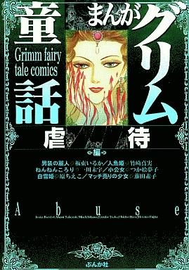 【中古】文庫コミック まんがグリム童話 虐待編(文庫版) / アンソロジー