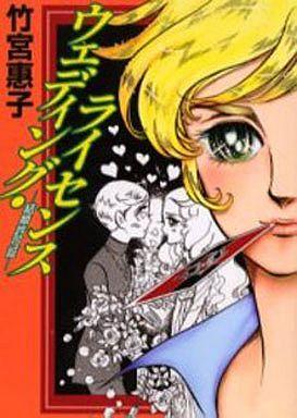 【中古】文庫コミック ウェディング・ライセンス(文庫版) / 竹宮惠子