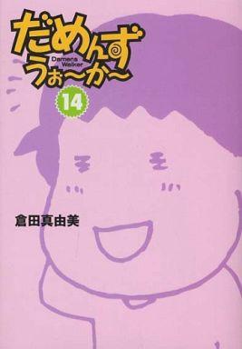 【中古】文庫コミック だめんず・うぉ?か?(文庫版)(14) / 倉田真由美