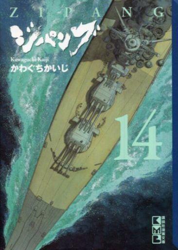 【中古】文庫コミック ジパング(文庫版)(14) / かわぐちかいじ
