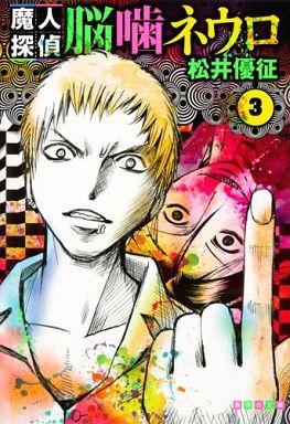 【中古】文庫コミック 魔人探偵脳噛ネウロ(文庫版)(3) / 松井優征