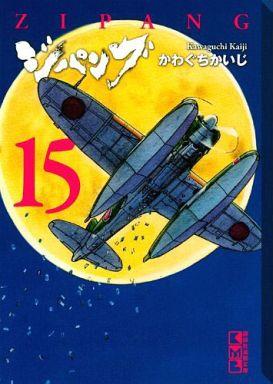 【中古】文庫コミック ジパング(文庫版)(15) / かわぐちかいじ