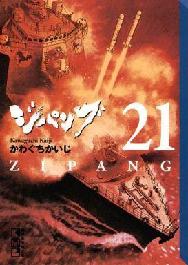 【中古】文庫コミック ジパング(文庫版)(21) / かわぐちかいじ