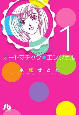 【中古】文庫コミック オートマチック★エンジェル(文庫版)(1) / 水城せとな