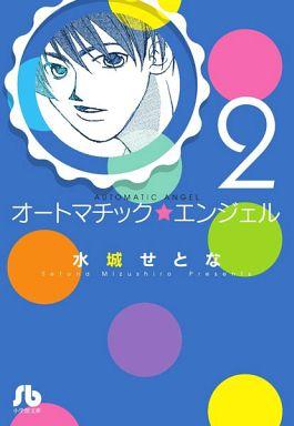 【中古】文庫コミック オートマチック★エンジェル(文庫版)(2) / 水城せとな