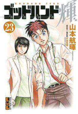 【中古】文庫コミック ゴッドハンド輝 (文庫版)(23) / 山本航暉