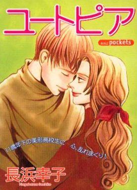 【中古】文庫コミック ユートピア(文庫版) / 長浜幸子