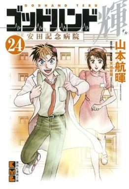 【中古】文庫コミック ゴッドハンド輝 (文庫版)(24) / 山本航暉