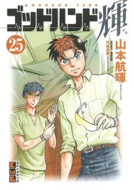 【中古】文庫コミック ゴッドハンド輝 (文庫版)(25) / 山本航暉