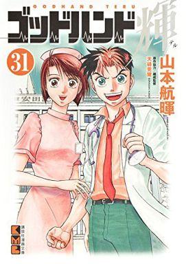 【中古】文庫コミック ゴッドハンド輝(文庫版)(完)(31) / 山本航暉