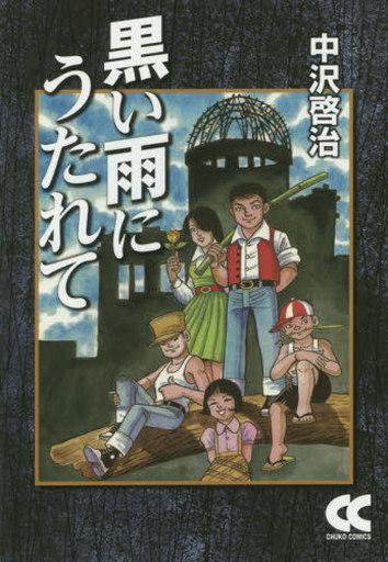 【中古】文庫コミック 黒い雨にうたれて(文庫版) / 中沢啓治