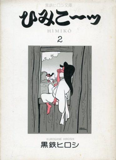 ひみこ~ッ(文庫版)(2) / 黒鉄ヒ...