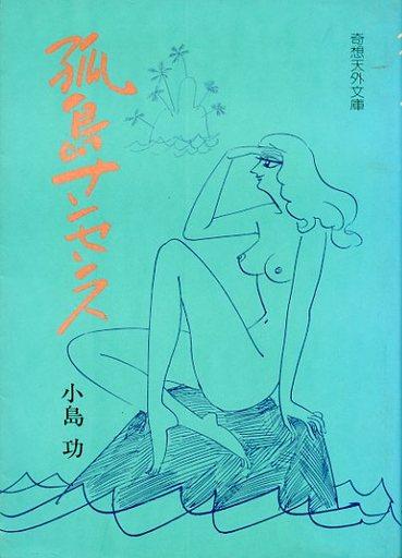 【中古】文庫コミック 孤島ナンセンス(文庫版) / 小島功