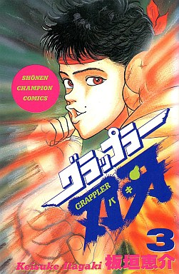 【中古】少年コミック グラップラー刃牙(3) / 板垣恵介