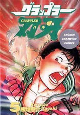 【中古】少年コミック グラップラー刃牙(5) / 板垣恵介