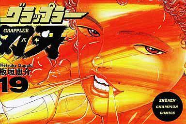 【中古】少年コミック グラップラー刃牙(19) / 板垣恵介