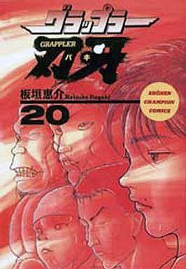 【中古】少年コミック グラップラー刃牙(20) / 板垣恵介