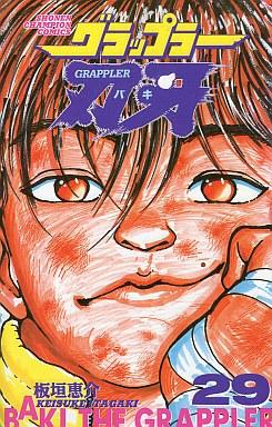 【中古】少年コミック グラップラー刃牙(29) / 板垣恵介