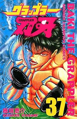 【中古】少年コミック グラップラー刃牙(37) / 板垣恵介