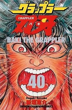 【中古】少年コミック グラップラー刃牙(40) / 板垣恵介