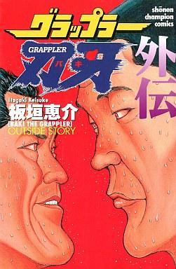 【中古】少年コミック グラップラー刃牙 外伝 / 板垣恵介