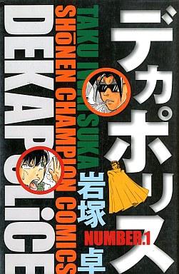 【中古】少年コミック デカポリス(1) / 岩塚卓