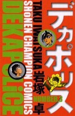 【中古】少年コミック デカポリス(3) / 岩塚卓