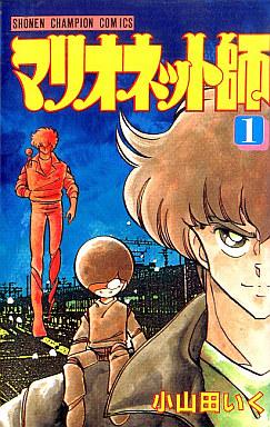 【中古】少年コミック マリオネット師(1) / 小山田いく