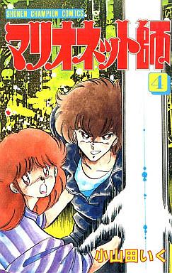 【中古】少年コミック マリオネット師(4) / 小山田いく