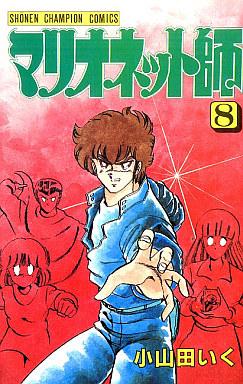 【中古】少年コミック マリオネット師(8) / 小山田いく
