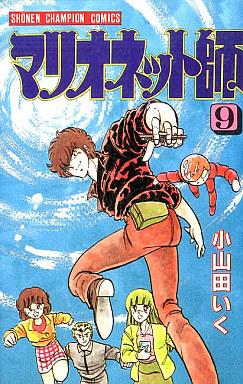 【中古】少年コミック マリオネット師(9) / 小山田いく