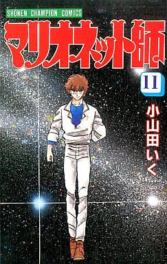 【中古】少年コミック マリオネット師(完)(11) / 小山田いく