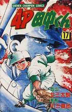 4P Tanaka-kun(17)