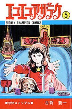 【中古】少年コミック エコエコアザラク(チャンピオンC版)(5) / 古賀新一