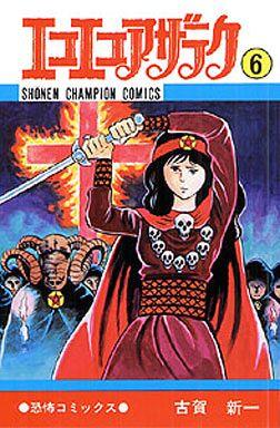 【中古】少年コミック エコエコアザラク(チャンピオンC版)(6) / 古賀新一