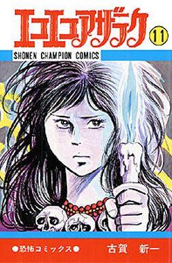 【中古】少年コミック エコエコアザラク(チャンピオンC版)(11) / 古賀新一
