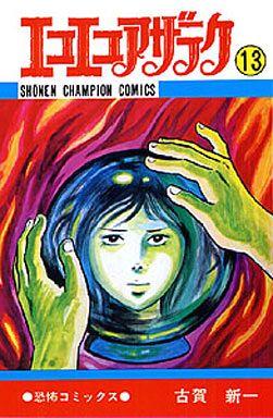 【中古】少年コミック エコエコアザラク(チャンピオンC版)(13) / 古賀新一
