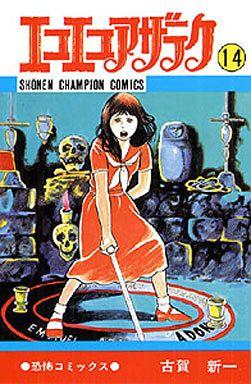 【中古】少年コミック エコエコアザラク(チャンピオンC版)(14) / 古賀新一