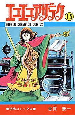【中古】少年コミック エコエコアザラク(チャンピオンC版)(15) / 古賀新一
