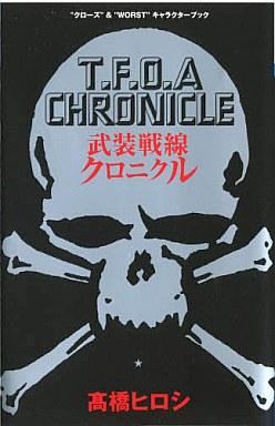 【中古】少年コミック 武装戦線クロニクル / 高橋ヒロシ